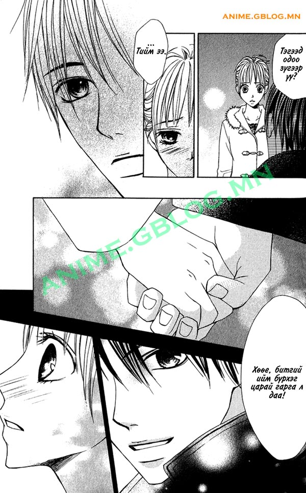 Japan Manga Translation - Kimi ga Suki - 3 - After the Christmas Eve - 6